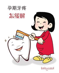 为什么我牙疼的时候嘴里含口凉水它就不疼了