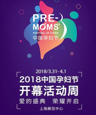 2018中国孕妇节上海站即将荣耀开启